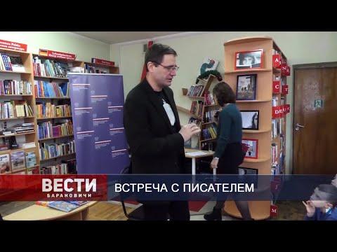 Вести Барановичи 27 ноября 2019.