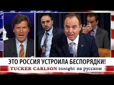 Это Россия устроила беспорядки в США!