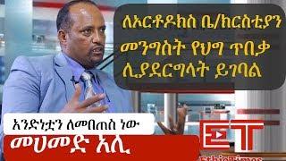 Ethiopia: መንግስት ለኢትዮጵያ ኦሮቶዶክስ የህግ ጥበቃ ሊያደርግላት ይገባል  መሃመድ አሊ | Mohamed Ali | Ethiopian Orthodox