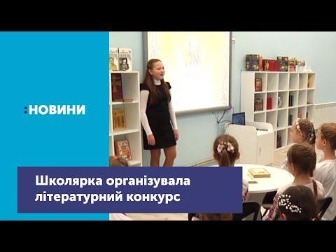 12-річна школярка організувала літературний конкурс за власні кошти