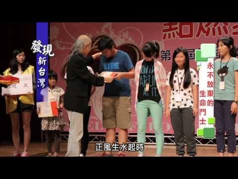 20150725  發現新台灣 永不放棄的生命鬥士