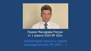 Приказ Минздрава России от 1 апреля 2020 года № 262н