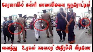 Video роХрпЗро░ро│ро╛ро╡ро┐ро▓рпН рокро│рпНро│ро┐ рооро╛рогро╡ро┐роХро│рпИ роироЯрпБро░рпЛроЯрпНроЯро┐ро▓рпН ро╡рпИродрпНродрпБ  роЙро░роЪрпБроорпН роХро╛ро╡ро▓ро░рпН !Kerala police worst behaviour MP3, 3GP, MP4, WEBM, AVI, FLV Maret 2019
