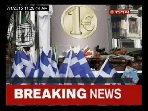 IMF की डिफाल्टर सूची में ग्रीस