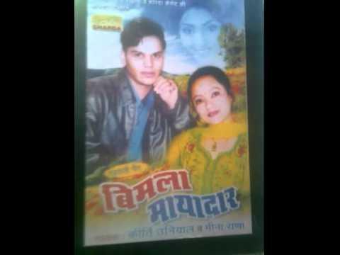 Video New gadwali song Bimla mayadar download in MP3, 3GP, MP4, WEBM, AVI, FLV January 2017