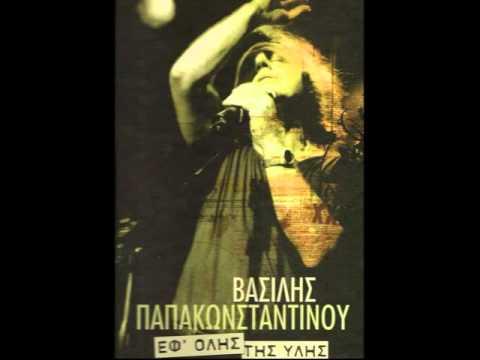 ΚΟΥΡΣΑΡΟΣ - Βασίλης Παπακωνσταντίνου - Κουρσάρος | Vasilis Papakonstantinou | Koursaros ¨40 Χρόνια εξόριστος στην τρύπα μιας κιθάρας¨ Βασίλης Παπακωνσταντίνου (1973 -...