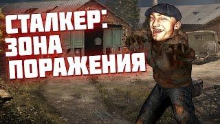 ������� � ��������  ��� Stalker:���� ���������
