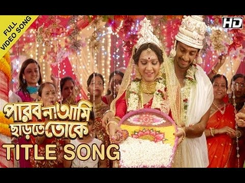Parbona Ami Chartey Tokey 2015 Bengali Superhit Movie Online - by Bonny Sengupta, Koushani Mukherjee