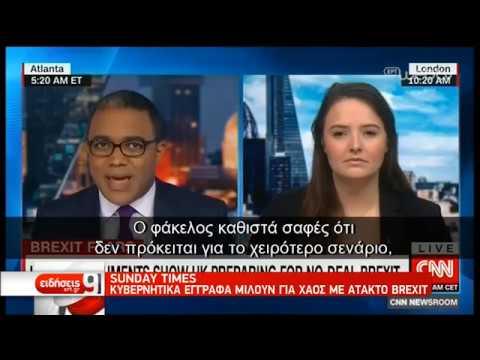 Βρετανία: Ανησυχία για τo ενδεχόμενο άτακτου BREXIT | 18/08/2019 | ΕΡΤ