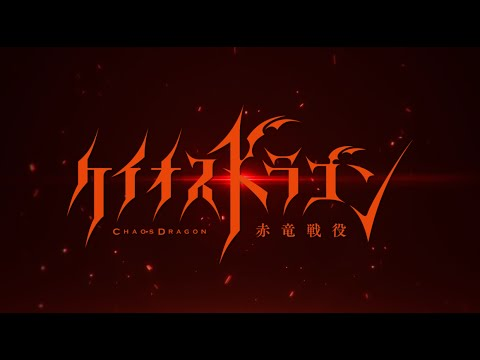 Chaos Dragon - Promo Video - Summer 2015 Anime