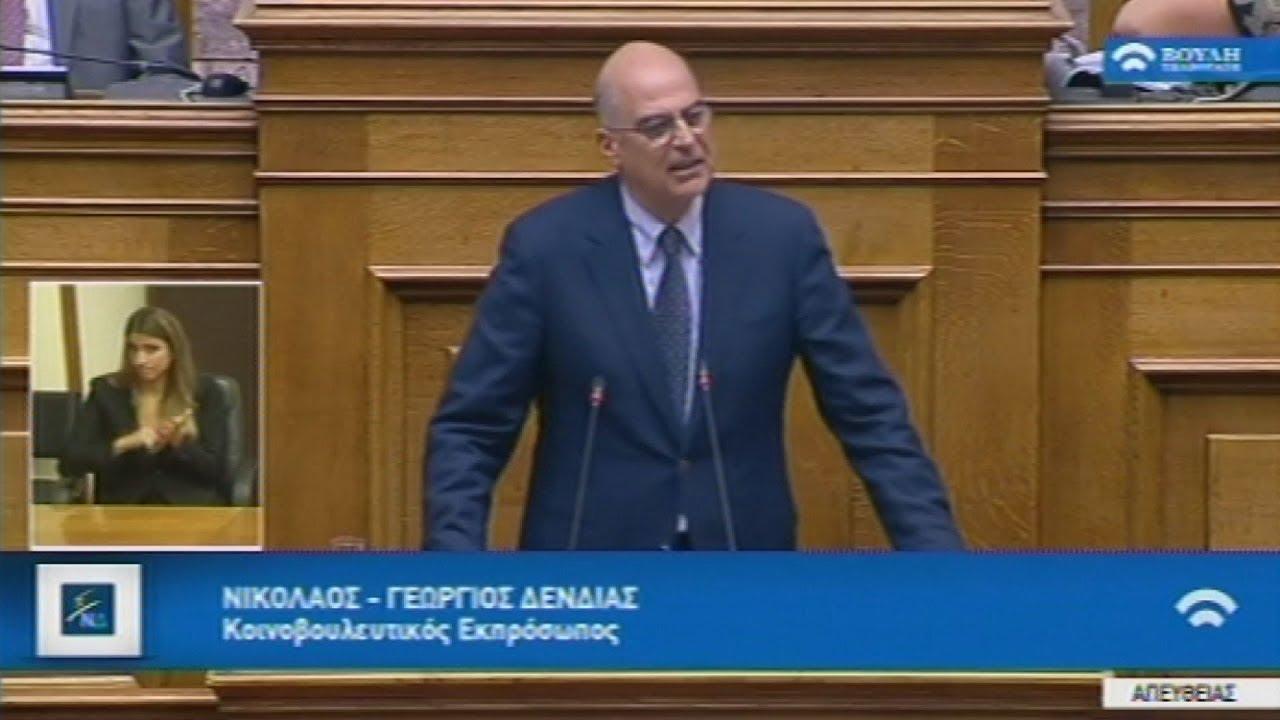 Απόσπασμα ομιλίας του Ν. Δένδια στην Βουλή