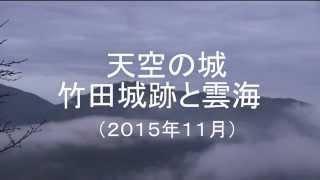 【微速度撮影】天空の城  竹田城跡と雲海  Time Lapse/ Takeda Castle Ruins  &  sea of clouds