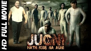 Nonton Jugni   Hath Kise Na Auni  Full Movie    Latest Punjabi Movie 2017   Lokdhun Punjabi Film Subtitle Indonesia Streaming Movie Download