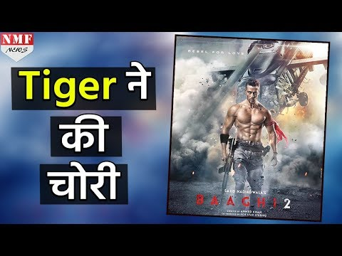 Video Baaghi 2 का First Look हुआ Out, पकड़ी गई Tiger की चोरी download in MP3, 3GP, MP4, WEBM, AVI, FLV January 2017