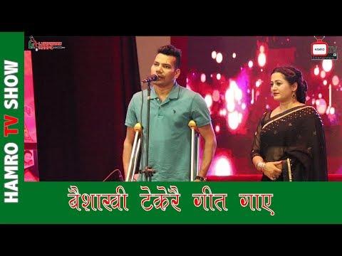 (Shiva Pariyar बैशाखी टेकेरै  गीत गए  HAMRO TV टिका बोम्जन एकल साँझ  2018 - Duration: 4 minutes, 41 seconds.)