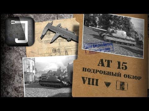 AT 15. Броня, орудие, снаряжение и тактики. Подробный обзор