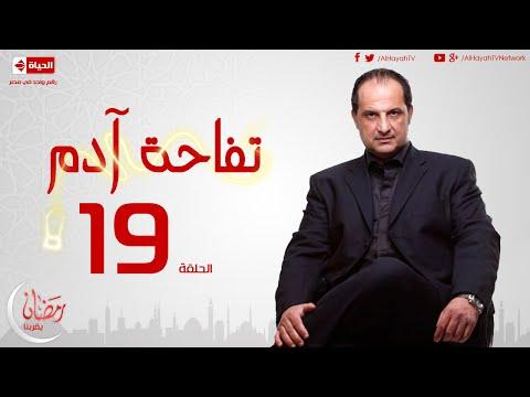 مسلسل تفاحة آدم بطولة خالد الصاوي - الحلقة التاسعة عشر - Tofahet Adam - Episode 19 (видео)