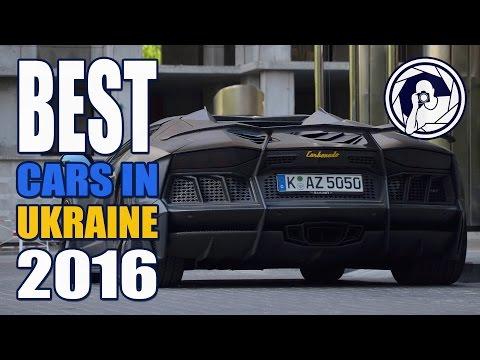 Лучшие суперкары Украины, замеченные в 2016 году
