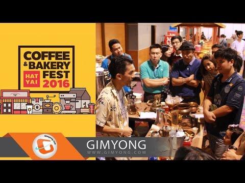 บรรยากาศงาน Coffee & Bakery Fest Hat Yai 2016