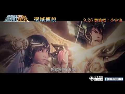 【聖鬥士星矢:聖域傳說】電影預告