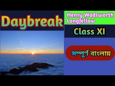 Daybreak by Henry Wadsworth Longfellow (full poem in Bengali)