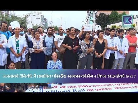 (अस्पताल र यातायात हड्ताल - सरकारको लाचारी कि स्वार्थसमूहबाट प्रभावित ? ...3 min, 34 sec)