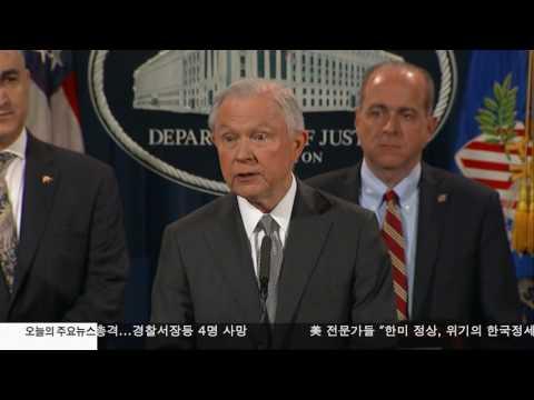 법무부 '양형기준 원칙대로' 행정지침 발표  5.12.17 KBS America News