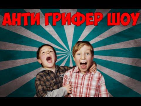 Анти-Грифер Шоу   ОЧЕНЬ БОМБЯЩИЕ ГРИФЕРЫ   #24