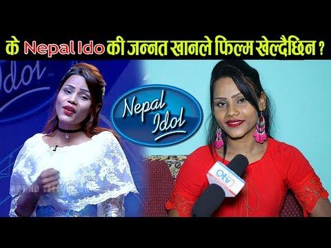 (के Nepal Ido की जन्नत खानले फिल्म खेल्दैछिन ? Nepal Idol Viral Girl Jannat khan - Duration: 31 minutes.)