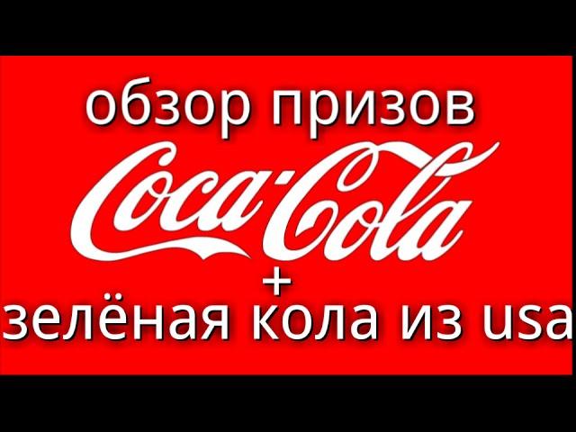 Coca-cola-летние-призы-и-зелёная
