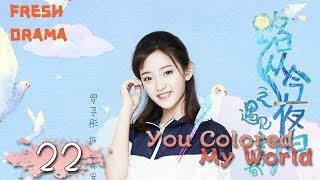 Video You Colored My World【路从今夜白之遇见青春  22】  ——Chen Ruoxuan、An Yuexi | Welcome to subscribe Fresh Drama MP3, 3GP, MP4, WEBM, AVI, FLV Oktober 2018