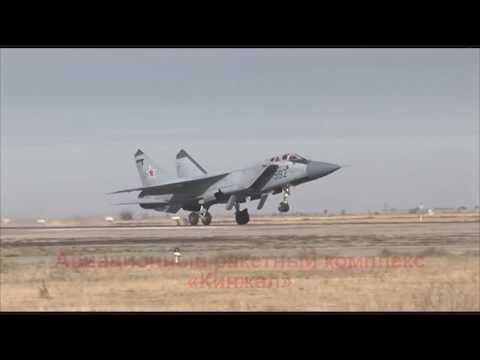 Министерство обороны представило видео российского гиперзвукового оружия «Кинжал»