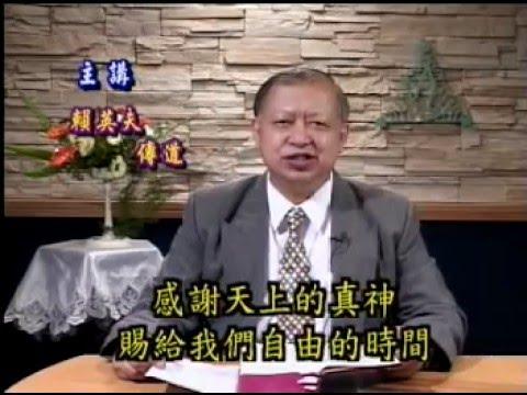 報告神悅納人的禧年(四)聖靈在神同在的真教會