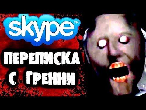 СТРАШНАЯ Переписка с ГРЕННИ в Sкуре - DomaVideo.Ru