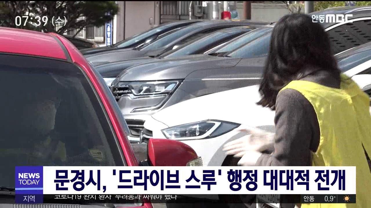 문경시, 드라이브 스루 행정 전개