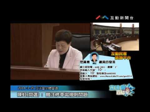 陳虹20140325立法會