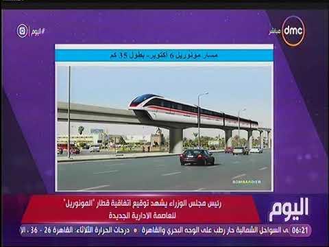 قناة DMC برنامج DMC اليوم .. رئيس الوزراء يشهد توقيع عقد إنشاء قطار (مونوريل) لربط العاصمة الإدارية بالقاهرة الكُبرى و6 أكتوبر
