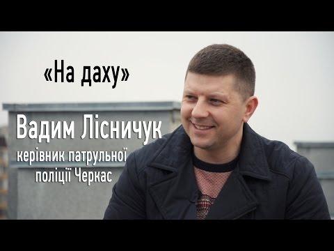 На даху. Вадим Лісничук
