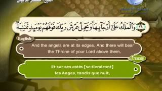 Quran translated (english francais)sorat 69 القرأن الكريم كاملا مترجم بثلاثة لغات سورة الحاقة