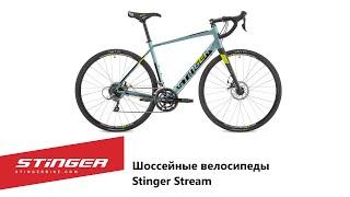 Шоссейные велосипеды Stinger Stream