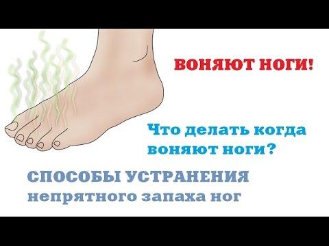 Как избавиться от запаха ног и обуви в домашних условиях
