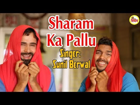 Video Sharam Ka Pallu | Top Haryanvi Song | Sunil Berwal | Sonu Kundu,Kunal Verma | Singham Hits download in MP3, 3GP, MP4, WEBM, AVI, FLV January 2017