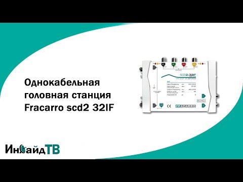 Однокабельная головная станция Fracarro scd2 32IF