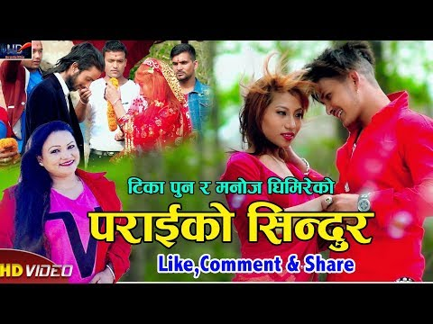 (Tika Pun's New Song Parayiko Sindur    Manoj Ghimire Ft. Deb Chhetri & Mingsang Gurung 2075 - Duration: 13 minutes.)