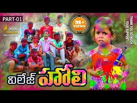 Holi | Holi Jajiri Part 01 | విల్లెజ్ హోలీ జాజిరి | Colors Festival In Village | Vishnu Village Show