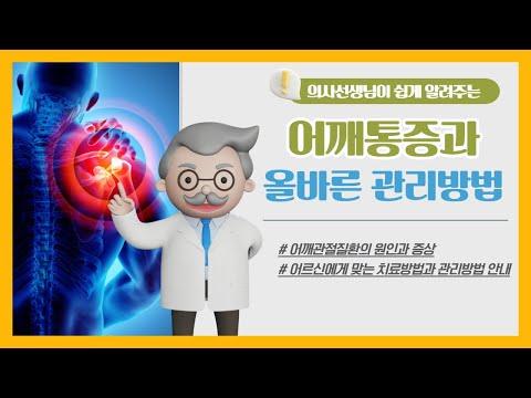 [은빛파워TV] 의사 선생님이 쉽게 알려주는 어깨통증 과 올바른 관리 방법 3편