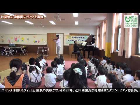 宮城県名取市「なとり第二幼稚園」ピアノを活用した「音楽の時間」(2014年6月24日)