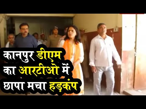 Kanpur - Today on Wednesday Kanpur DM Dr. Roshan Jacob operate a sudden raid at Kanpur's RTO office, against illegal activities of RTO Dalal in the campus. Here Dr. J...