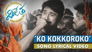 Video Ko Kokkoroko Full Song With Lyrics - Vijetha Movie | Kalyaan Dhev, Malavika Nair | Rakesh Sashii MP3, 3GP, MP4, WEBM, AVI, FLV Juni 2018