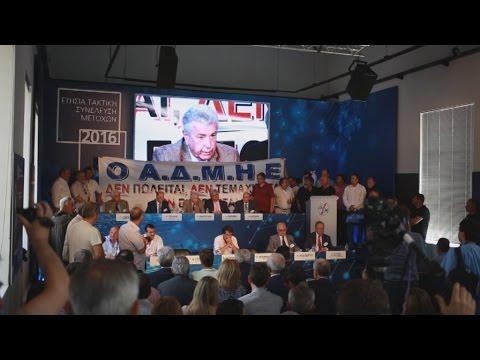 Διακοπή της γενικής συνέλευσης της ΔΕΗ